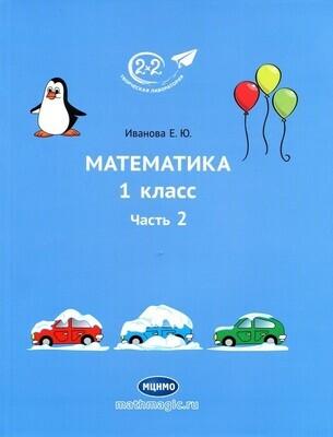Математика 1 класс. Часть 2. Иванова Е.Ю.
