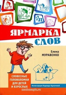 Ярмарка слов. Словесные головоломки для детей и взрослых. Муравенко Е.В.