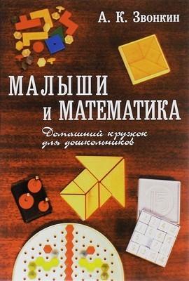 Малыши и математика. Домашний кружок для дошкольников. Звонкин А.К.