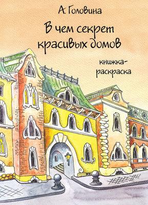 В чём секрет красивых домов. Анастасия Головина (PDF)