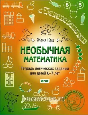 Необычная математика. Тетрадь логических заданий для детей 6-7 лет. Женя Кац