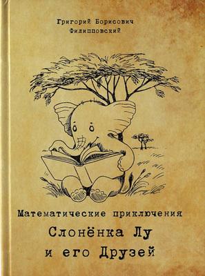 Математические приключения слонёнка Лу и его Друзей