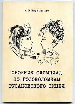 Сборник олимпиад по головоломкам Русановского лицея