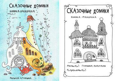 Сказочные домики. Анастасия Головина (PDF)
