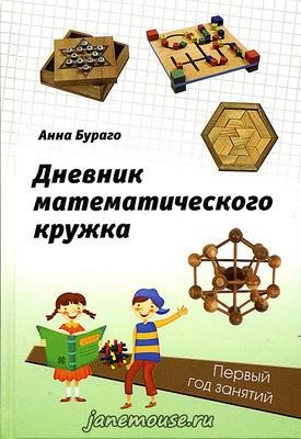 Дневник математического кружка. 1-й год занятий. Анна Бураго