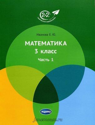 Математика 3 класс. Часть 1. Иванова Е.Ю.