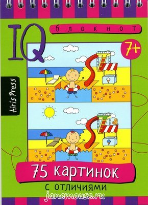 75 Картинок с отличиями. Умный блокнот