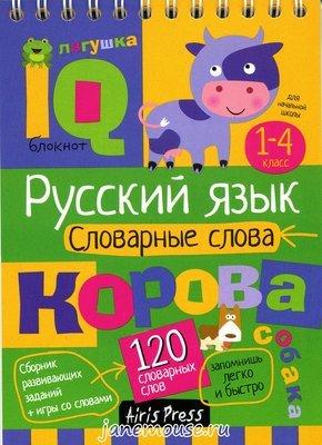 Русский язык - словарные слова. Умный блокнот