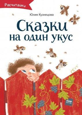 Сказки на один укус. Юлия Кузнецова