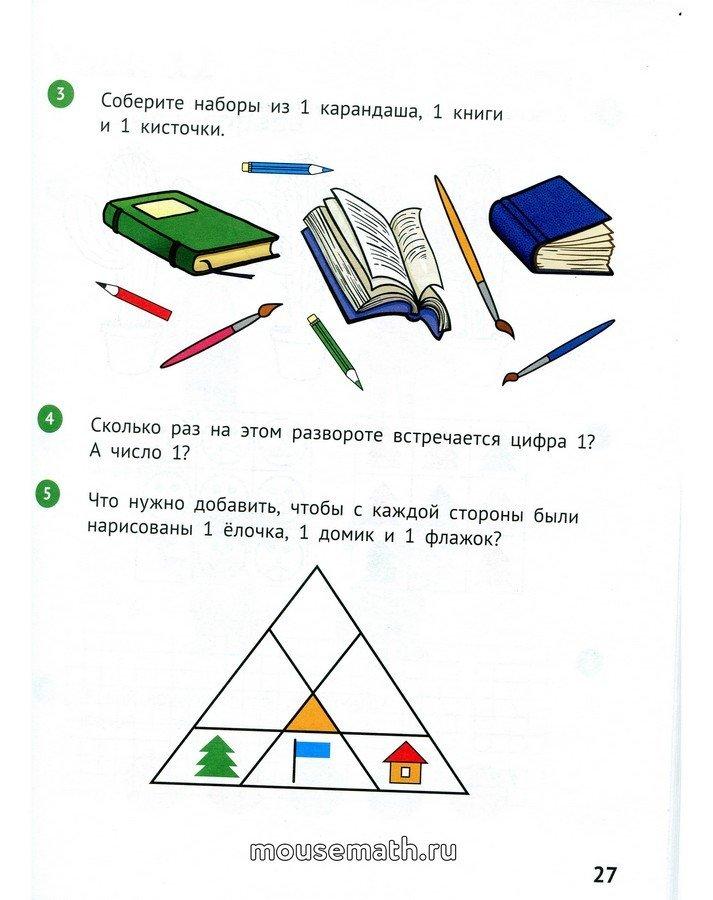 Математика 1 класс 1 часть.