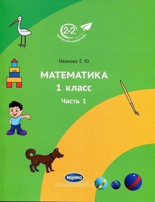 Математика 1 класс. Часть 1. Иванова Е.Ю.