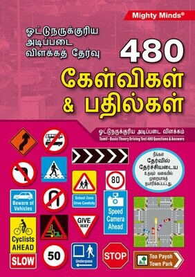 BASIC THEORY DRIVING TEST 480 Q&A TAMIL