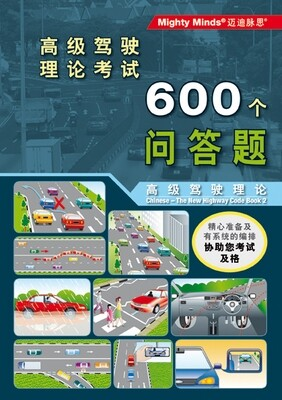 FINAL THEORY DRIVING TEST 600 Q&A CHINESE
