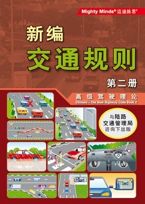 NEW HIGHWAY CODE BOOK 2 CHINESE