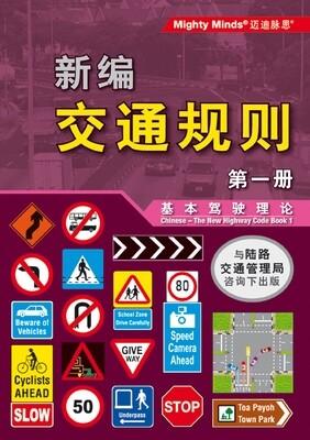 NEW HIGHWAY CODE BOOK 1 - CHINESE