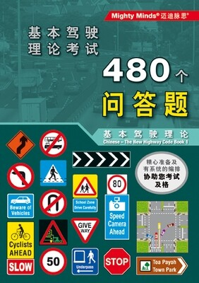 BASIC THEORY DRIVING TEST 480 Q&A CHINESE