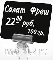 Ценник для мелового маркера 70 х 100 мм двусторонний