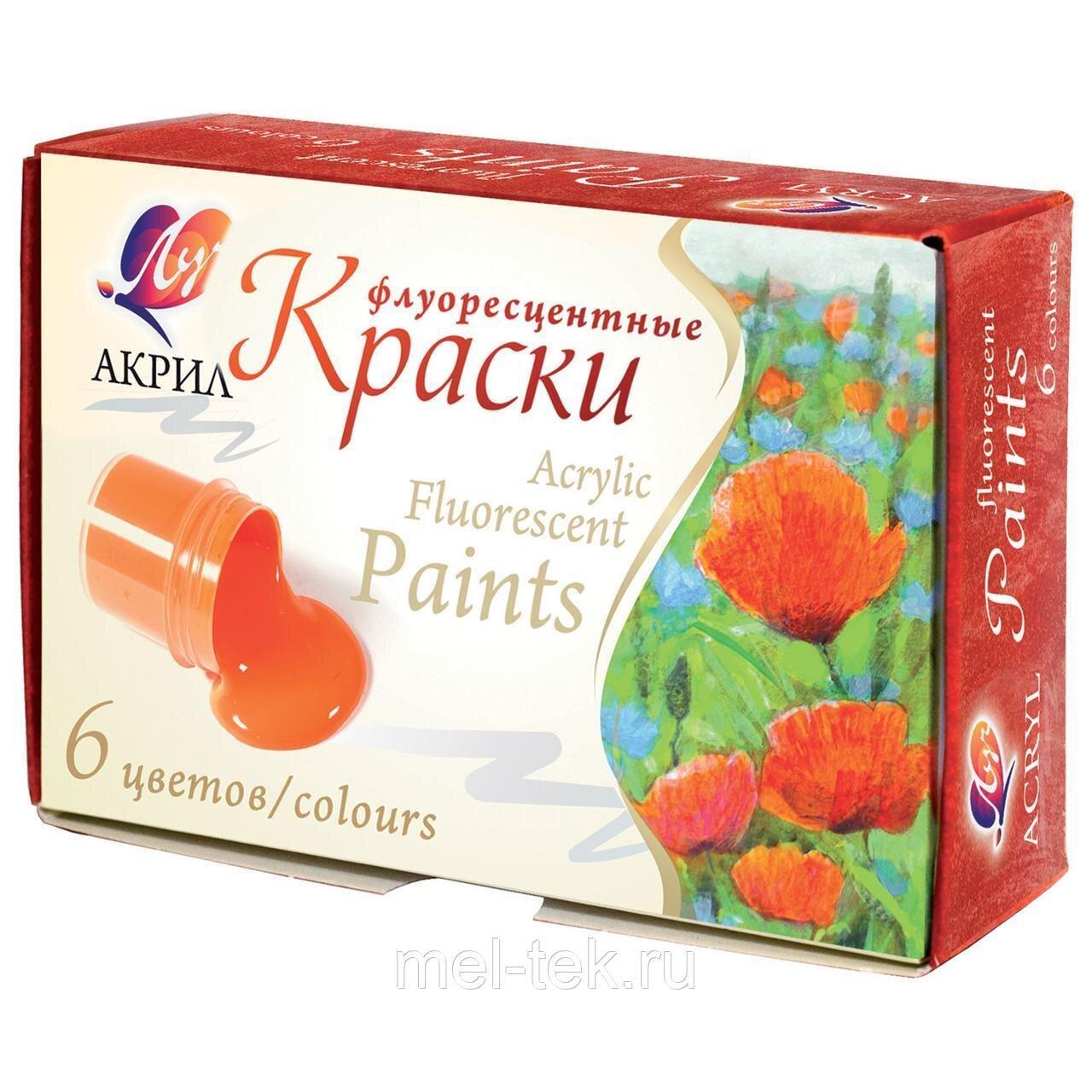 Краски акриловые флуоресцентные ЛУЧ, 6 цветов по 15 мл, в баночках.