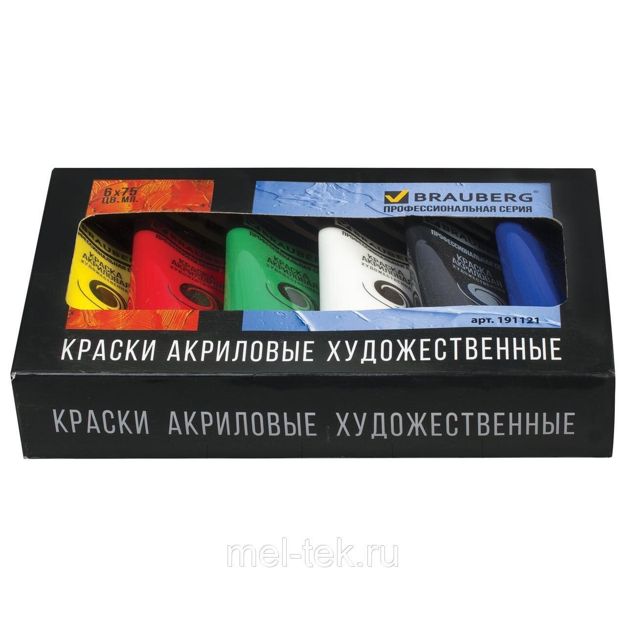 """Краски акриловые художественные BRAUBERG ART """"CLASSIC"""", НАБОР 6 цветов по 75 мл, в тубах."""