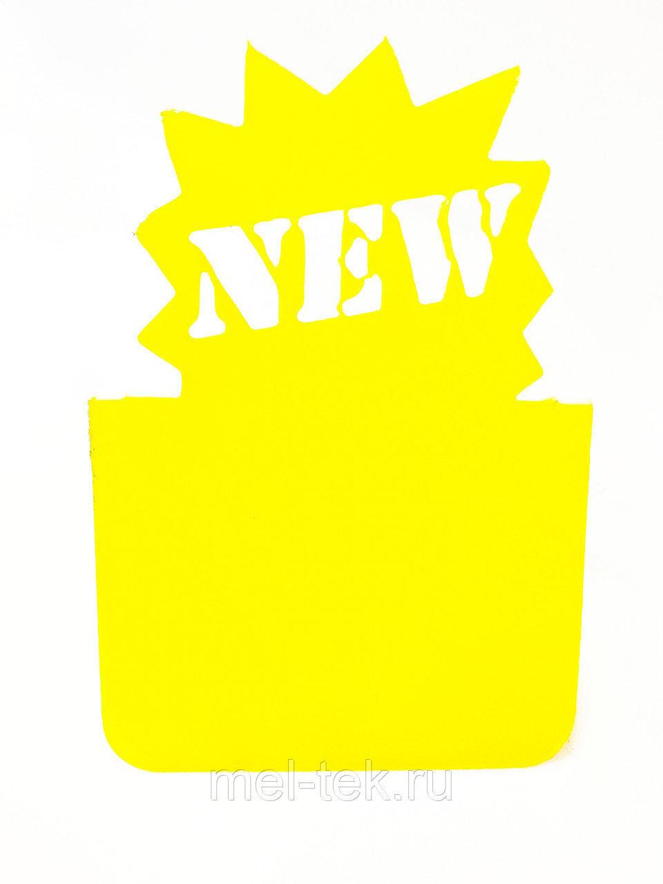"""Ценник пластиковый под углом """"New"""" 60*90 мм, желтый"""