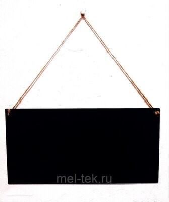 Табличка для мела двусторонняя на веревке 30 х 15 см