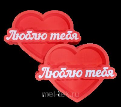 """Сердце """"Люблю тебя"""""""