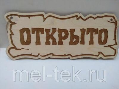 Табличка ОТКРЫТО / ЗАКРЫТО