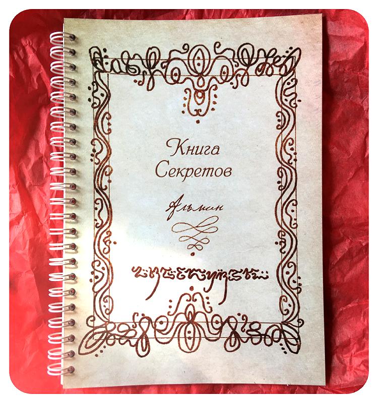 Книга Секретов — В поиске Непостижимого