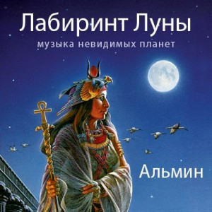 "Альмин: Альбом ""Лабиринт Луны"""