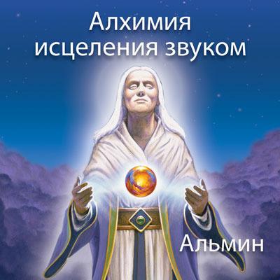 """Альмин: """"Алхимия Исцеления Звуком"""""""
