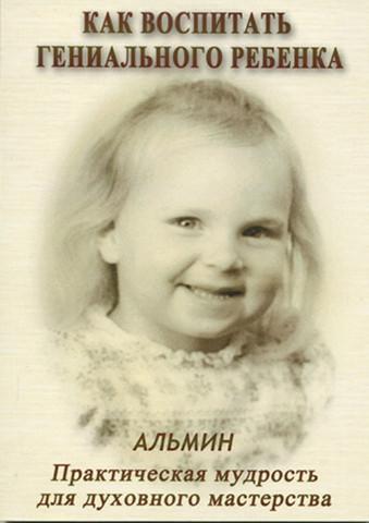 Альмин: Как воспитать гениального ребенка - электронная версия