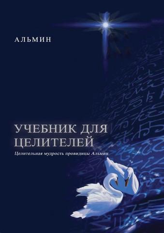 Альмин: Учебник для целителей. Целительная мудрость провидицы Альмин