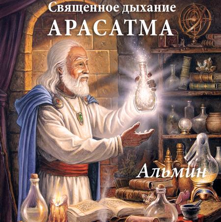 NEW_АРАСАТМА. КНИГА 2