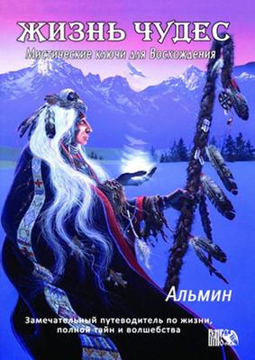 Альмин: Жизнь чудес. Мистические ключи для Восхождения - электронная версия