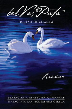 Белваспата Аравеспи Стра-Унат (2-е издание с дополнениями и изменениями)