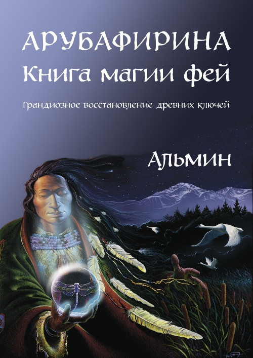 """Арубафирина"" - электронная версия"