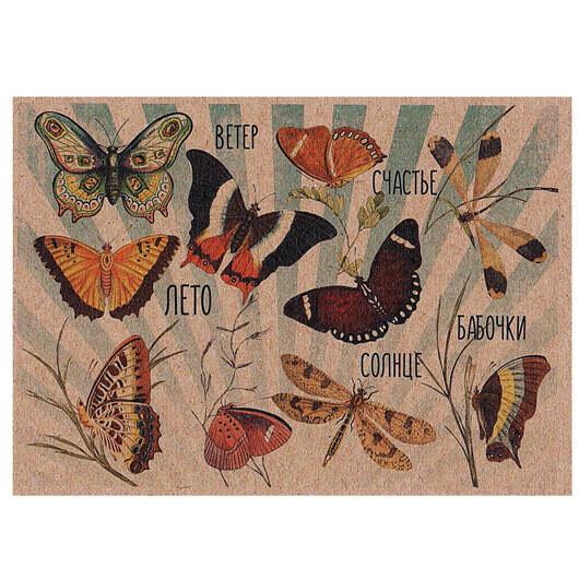 "Открытка ""Бабочки"""