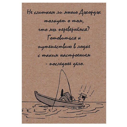 """Открытка """"Трое в лодке, не считая собаки"""