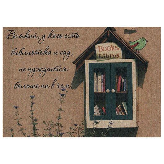 """Открытка """"Библиотека"""""""