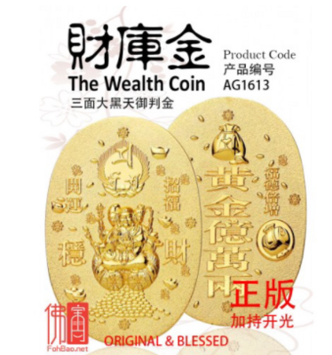 稳财库金の三面大黑天大判金| Auspicious 3-Faces Mahakala Gold Coin (Large)