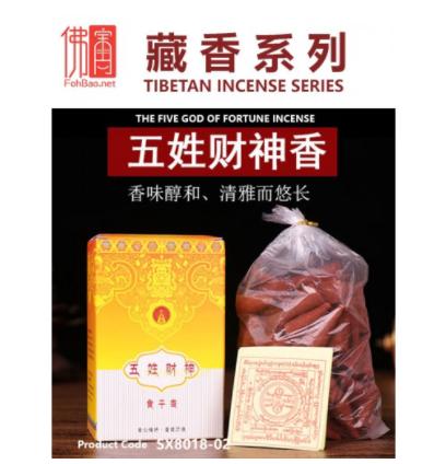 五姓财神烟供塔香 Five God of Fortune Offering Incense