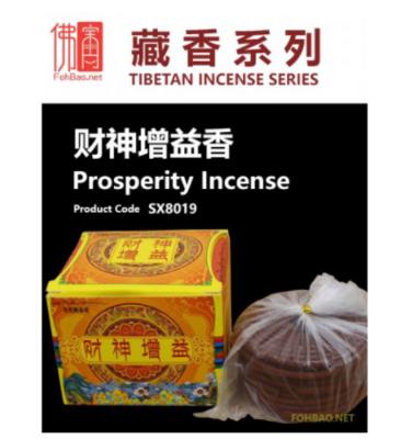 财神增益香 纯天然招财盘香2小时 | Prosperity Incense Coil type 2 hours