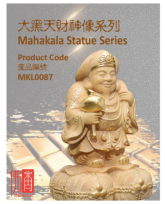 大黑天 精装招财版 雕刻系列 (黄杨木)  Mahakala Box Wood Statue Collection
