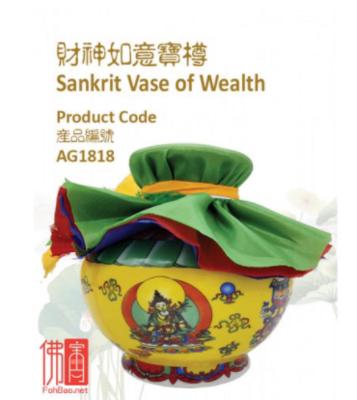 财神如意宝樽 Sankrit Vase of Wealth