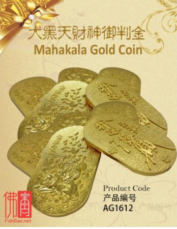 大黑天财神判金 Mahakala Gold Coin