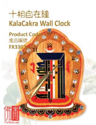 十相自在钟 KalaCakra Wall Clock