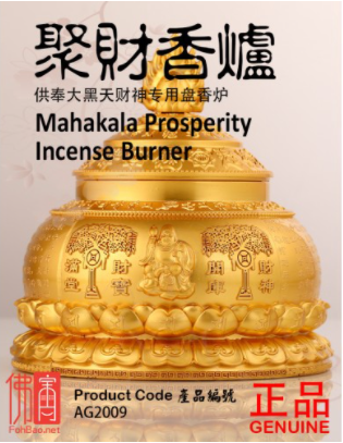大黑天财神聚财香炉  Mahakala Prosperity Incense Burner