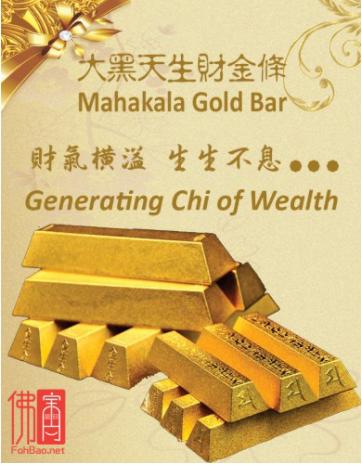 大黑天生财金条 Mahakala Gold Bar