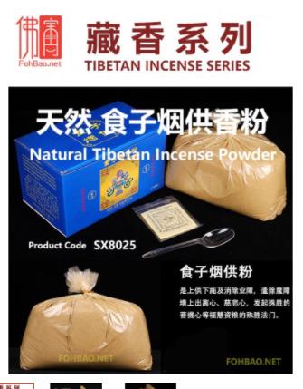 喇荣五明佛学院108味 食子烟供 香粉   Smoke Puja Incense Powder type with 108 ingredients
