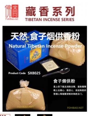 喇荣五明佛学院108味 食子烟供 香粉 | Smoke Puja Incense Powder type with 108 ingredients